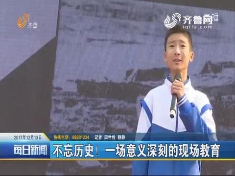济南:不忘历史!一场意义深刻的现场教育