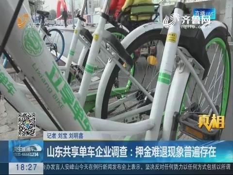 【真相】山东共享单车企业调查:押金难退现象普遍存在