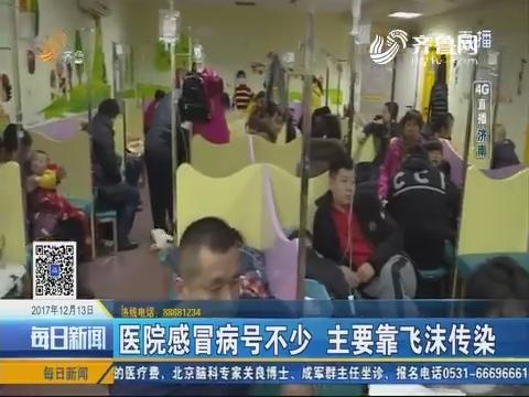 4G直播:山东省卫计委发布2017年流行的主要是乙(B)型流感病毒