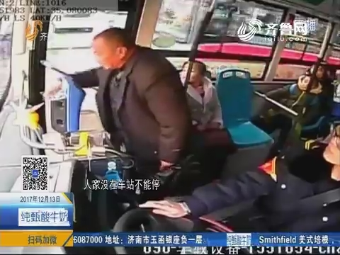 滕州:老汉没坐上车 马路上逼停公交车