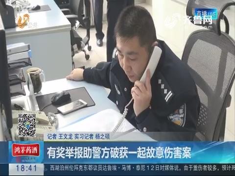 济南:有奖举报助警方破获一起故意伤害案