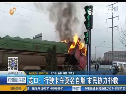 龙口:行驶卡车莫名自燃 市民协力扑救
