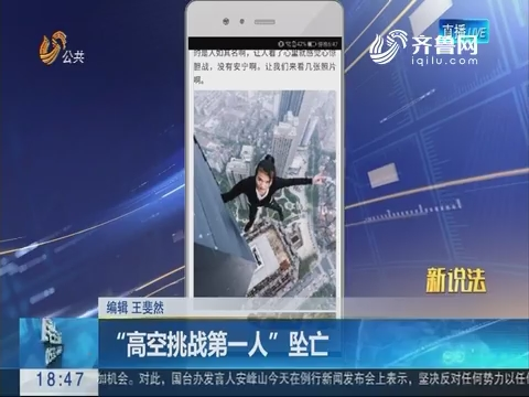 """【新说法】""""高空挑战第一人""""坠亡"""