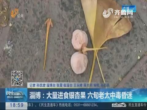 淄博:大量进食银杏果 六旬老太中毒昏迷