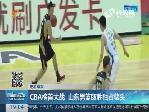 CBA榜首大战 山东男篮取胜独占鳌头