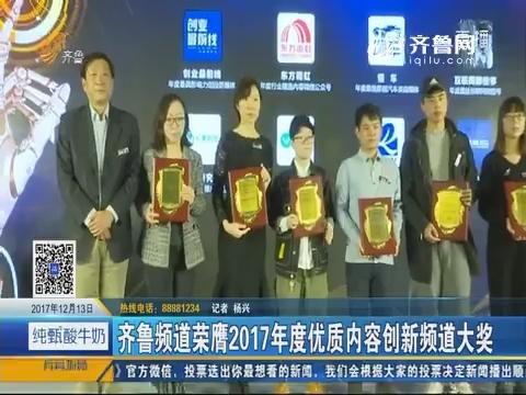 齐鲁频道荣膺2017年度优质内容创新频道大奖