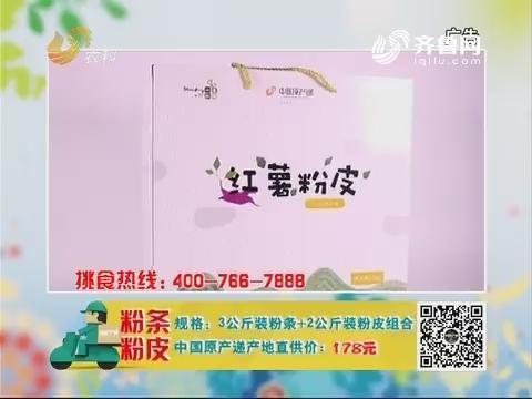 20171213《中国原产递》:粉条粉皮