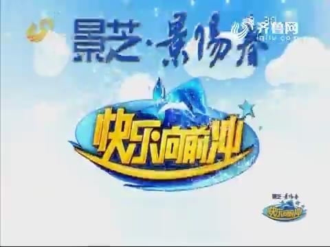 20171213《快乐向前冲》:王中王争霸赛 副队长之争第四场
