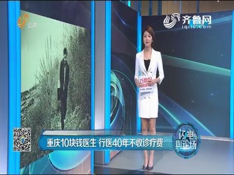 《连连看》:重庆10块钱医生 行医40年不收诊疗费