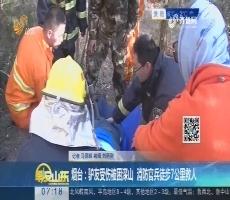 烟台:驴友受伤被困深山 消防官兵徒步7公里救人