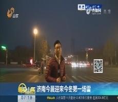 济南12月14日晨迎来2017冬第一场雪
