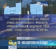 菏泽:举报非法集资可获奖励 2018年1月1日起施行