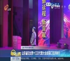 山东省妇女第十三次代表大会故事汇在济南举行