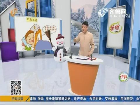 【么哥秀】广州小伙好吃懒做被扫地出门