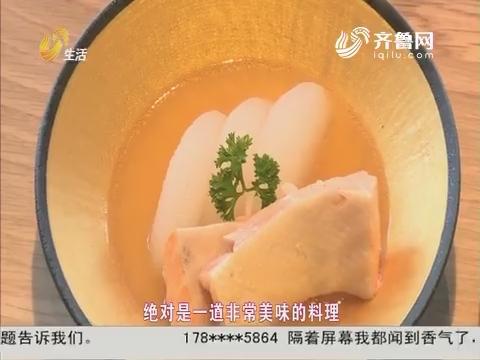 2017年12月14日《非尝不可》:三文鱼腩炖萝卜