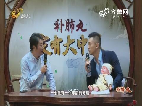 20171214《世医堂家有大中医》:小儿湿疹那些事儿