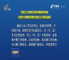 刘家义主持召开系列调研座谈会 分层次分领域听取对省委工作意见建议