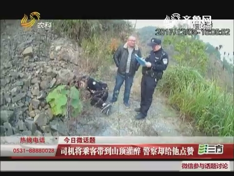 今日微话题:司机将乘客带到山顶灌醉 警察却给他点赞