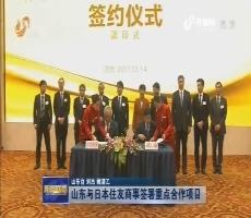 山东与日本住友商事签署重点合作项目