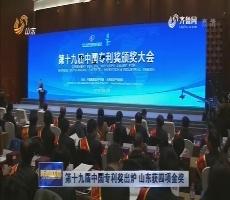 第十九届中国专利奖出炉 山东获四项金奖