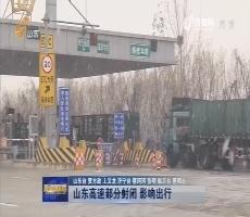 【关注交通】山东高速部分封闭 影响出行