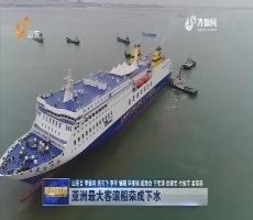 亚洲最大客滚船荣成下水