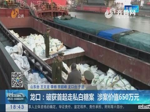 龙口:破获首起走私白糖案 涉案价值650万元
