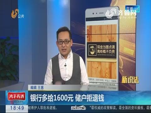 【新说法】银行多给1600元 储户拒退钱