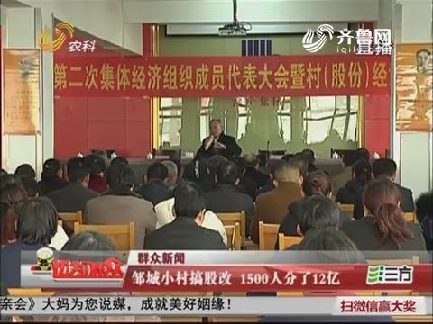【群众新闻】邹城小村搞股改 1500人分了12亿