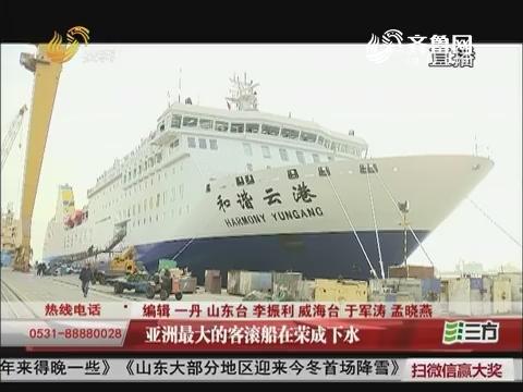 亚洲最大的客滚船在荣成下水
