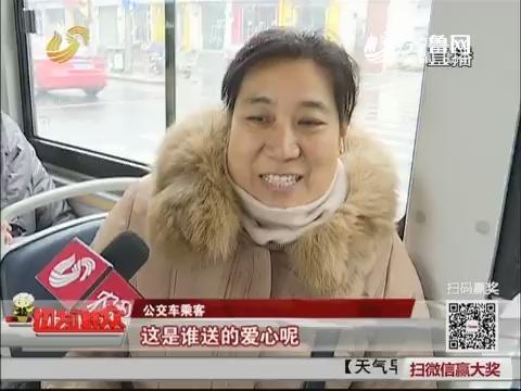 【群众新闻】暖心!济南公交司机亲手缝制爱心暖垫