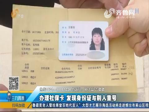 济阳:办理社保卡 发现身份证与别人重号