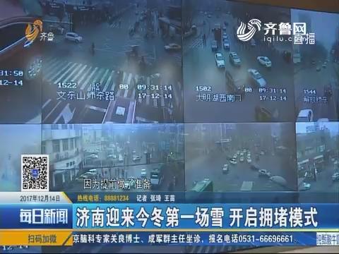 济南迎来2017年东第一场雪 开启拥堵模式