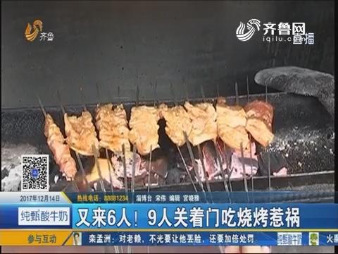 淄博:3名病患紧急入院治疗 闭门烧烤惹祸