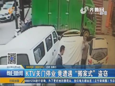 """济南:KTV关门停业 竟遭遇""""搬家式""""盗窃"""