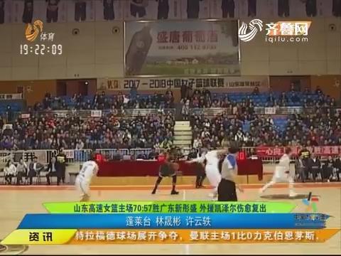 山东高速女篮主场70:57胜广东新彤盛 外援凯泽尔伤愈复出