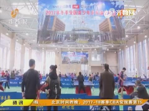 2017年冬季全国青少年乒乓球训练营开营