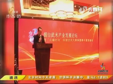 """【闪电速递】""""云峰对决""""王者冠军赛将于12月23日开赛"""