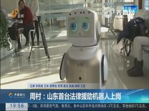 【直通17市】周村:山东首台法律援助机器人上岗