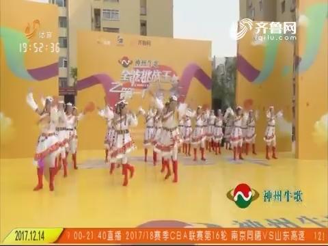全能挑战王:巾帼文明健身队表演广场舞《天地吉祥》