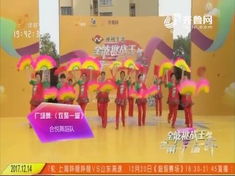 全能挑战王:和悦舞蹈队广场舞表演《欢聚一堂》