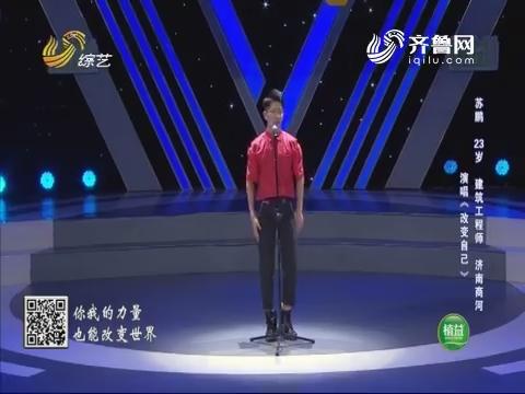 我是大明星:建筑工程师苏鹏演唱歌曲《改变自己》 用青春活力感染现场气氛