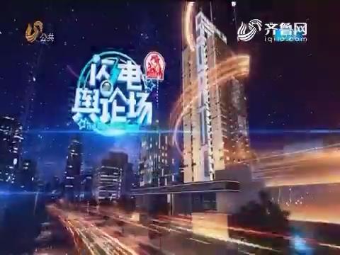 2017年12月14日《闪电舆论场》完整版
