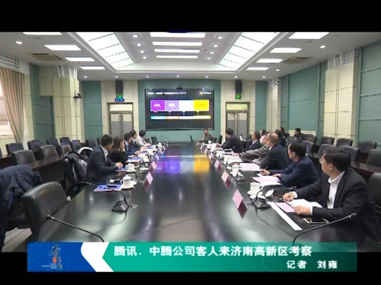 腾讯、中腾公司客人来济南高新区考察