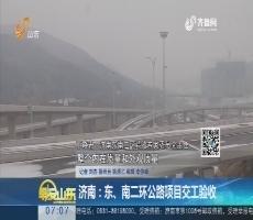 济南:东 南二环公路项目交工验收