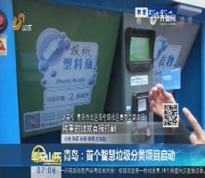 青岛:首个智慧垃圾分类项目启动