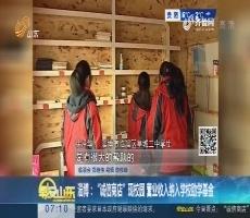 """淄博:""""诚信商店""""现校园 营业收入纳入学校助学基金"""
