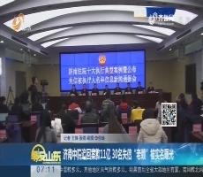 """济南中院追回案款11亿 30名失信""""老赖""""被实名曝光"""