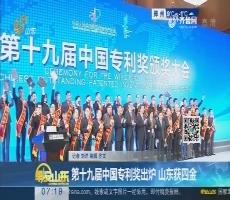 第十九届中国专利奖出炉 山东获四金