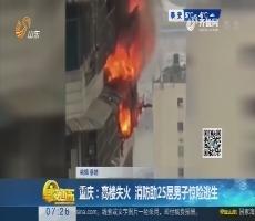 重庆:高楼失火 消防助25层男子惊险逃生